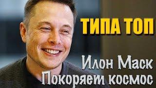 Илон Маск всем раздаст   ТИПА ТОП