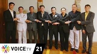 wake-up-news-ภาพประวัติศาสตร์-7-พรรคประชาธิปไตยเขย่าการเมืองประเทศ-short-clip