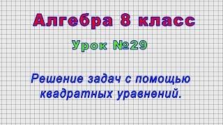 Алгебра 8 класс (Урок№29 - Решение задач с помощью квадратных уравнений.)