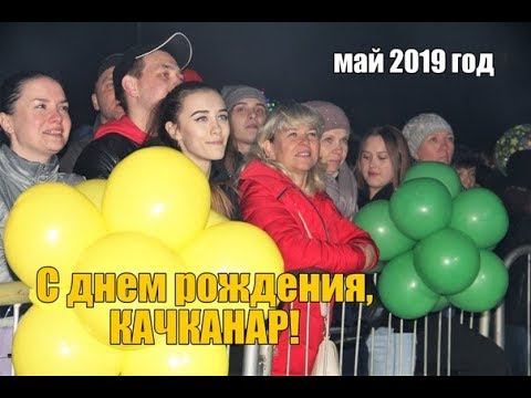 С днем рождения, Качканар! Май 2019 год.