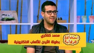 محمد كناكري - بطولة الأردن للألعاب الالكترونية