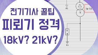전기기사 - 22.9kV 피뢰기 정격은!?(공사기사 2…
