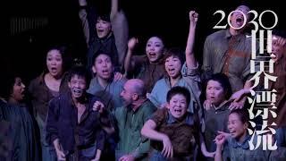 SuperTheater小池博史ブリッジプロジェクト 「2030世界漂流」 2018年2月...