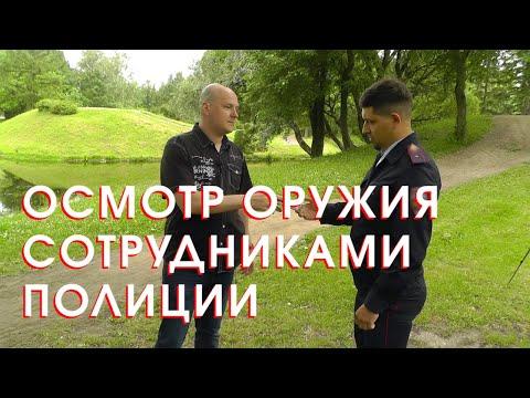 Осмотр оружия сотрудниками полиции (18+)