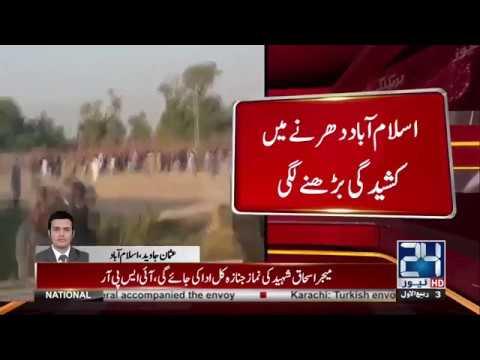Islamabad dharnay kay shurka nay 5 police waloon ko yargmal bana lya