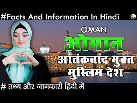 ओमान के चौंकाने वाले तथ्य | عمان کے بارے میں حقائق | FACTS ABOUT OMAN |