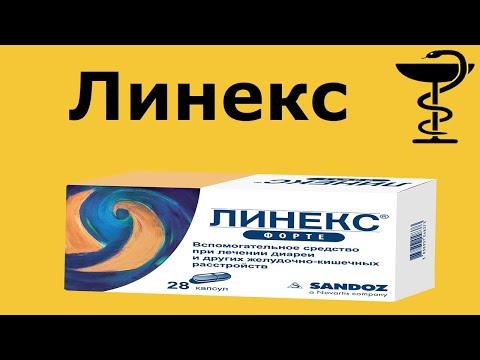Линекс - пробиотик | Лечение диареи и дисбактериоза | Для Детей и взрослых