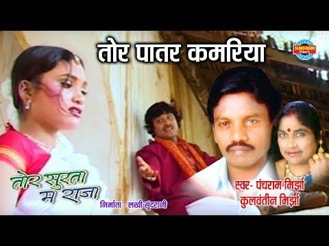 Patar Tor Kamariya - Panchram Mirjha & Kulvantin Mirjha - Tor Surta Ma Raja - CG Song