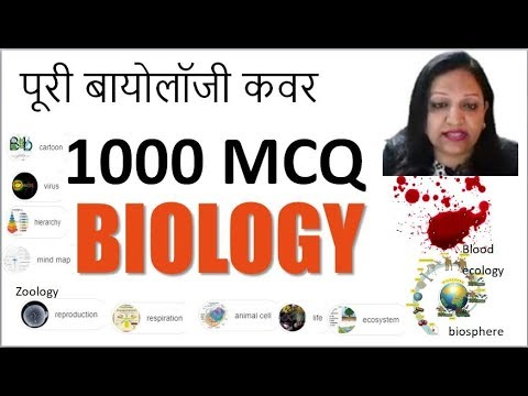 Complete Biology In 1000 MCQ For All Exams I Neeru Madam