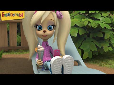 Барбоскины | Пятница 💃💃💃 Сборник мультиков для детей