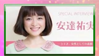 安達 祐実は、日本の女優、タレントである。 本名、長谷川 祐実。 東京...