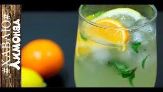 Домашний лимонад  Полезный, вкусный и простой рецепт.Home-made lemonade. Рецепт #ХАВАЮ#