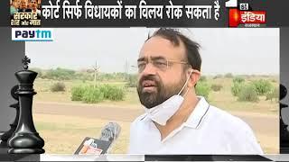 विधायक Sanyam Lodha का बड़ा बयान, BSP विधायकों का वोट फ्रीज नहीं कर सकता कोर्ट