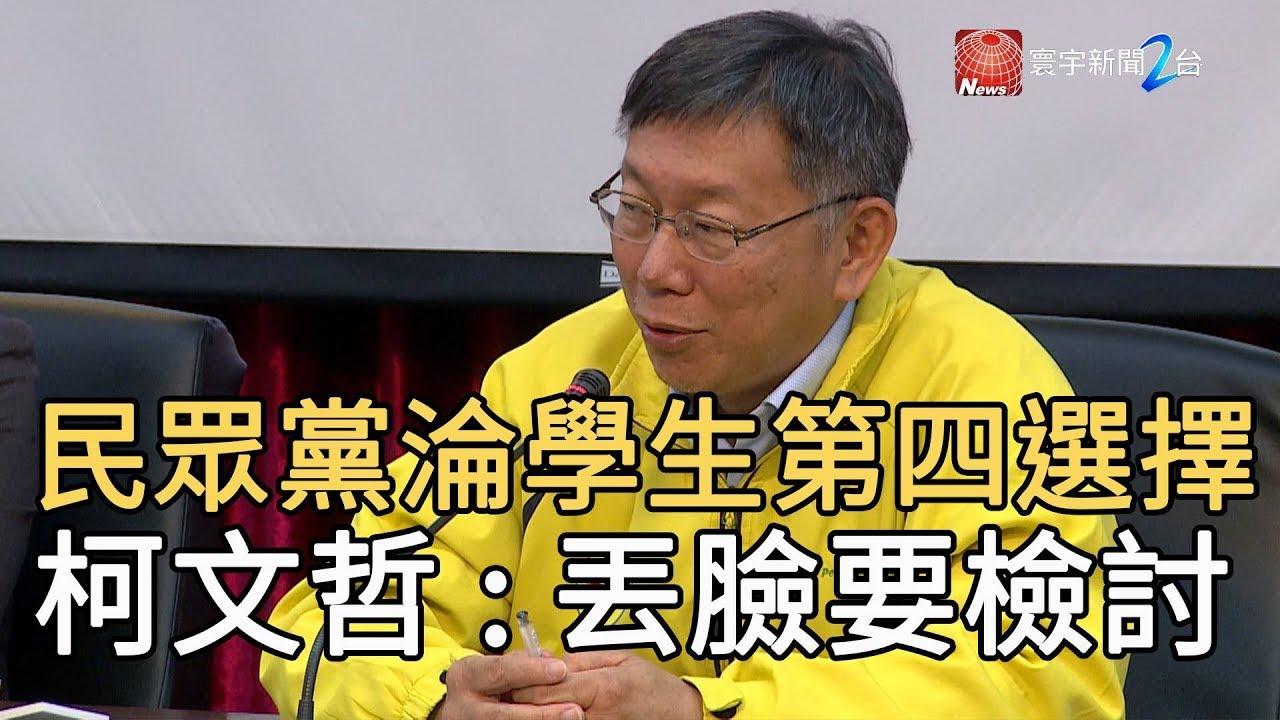 民眾黨淪學生第四選擇 柯文哲 : 丟臉要檢討|寰宇新聞20191231 - YouTube