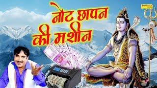 सुपरहिट भोले भजन :- नोट छपन की मशीन ( Official DJ Remix ) New Haryanvi Dj Bhajan 2020 | Shiv Bhajan