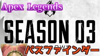 【Apex Legends】まったり1人旅 part13【PS4】