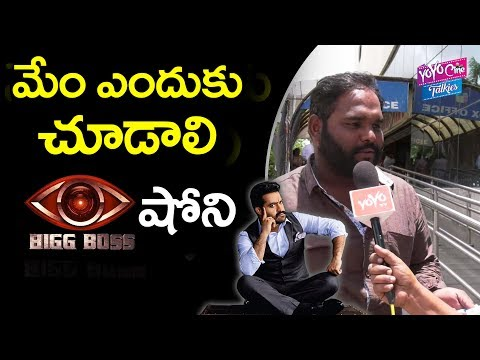 Bigg Boss Telugu Reality Show Public Response   Telugu Full Episodes   Star Maa   YOYO Cine Talkies