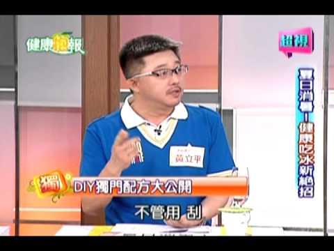 【就是I分享健康報】 夏日消暑DIY紅豆牛奶冰