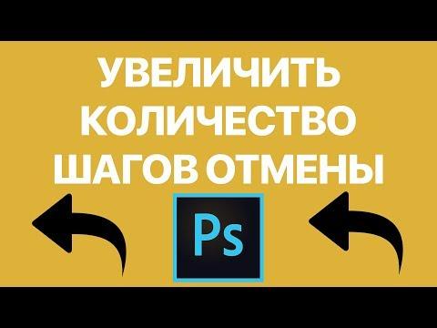 Как в Photoshop увеличить количество шагов отмены? Увеличиваем запоминание шагов в истории до 1000