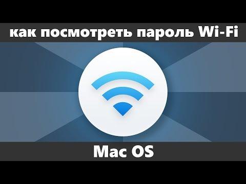 Как посмотреть пароль Wi-Fi Mac OS