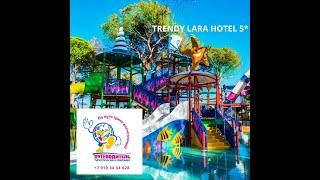 Лучшие отели в Турции TRENDY LARA HOTEL 5