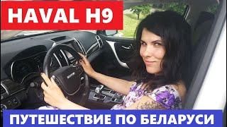 Настоящий внедорожник?  Haval H9 обзор авто Дизель Полный привод Белорусское Золото...