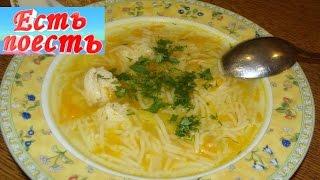 Очень вкусный суп с нежными куриными клецками.