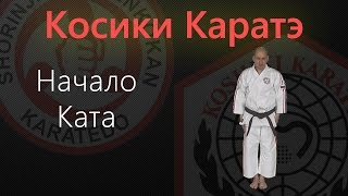 Начало Ката (Started Kata) / Косики Каратэ(Начало Ката (Started Kata). Косики Каратэ / Koshiki Karate / 硬式空手道 Подписка на канал: http://www.youtube.com/user/KarateKoshiki?sub_confirmation=1., 2014-06-21T11:26:49.000Z)