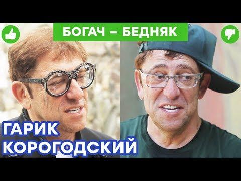 Гарик Корогодский -