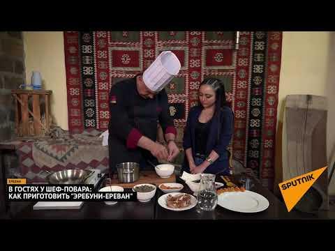 Вкусная Армения: восстановлен древнейший рецепт города