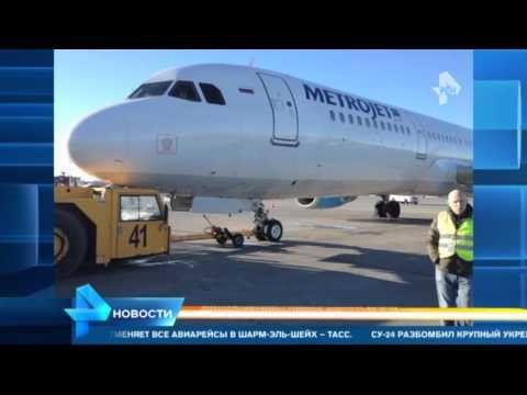 Пассажиров лайнера  Когалымавиа , которому сломали шасси в Пулково, доставит в Египет другой авиапер