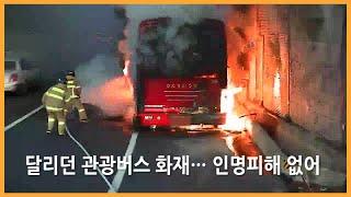 남해고속도로 달리던 관광버스 화재… 인명피해 없어