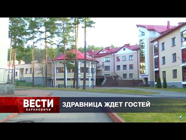 Вести Барановичи 27 мая 2020.