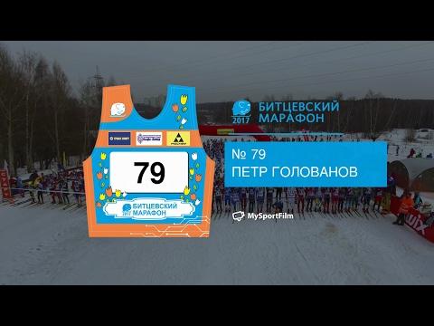 БИТЦЕВСКИЙ МАРАФОН 2017 Голованов Петр номер 79