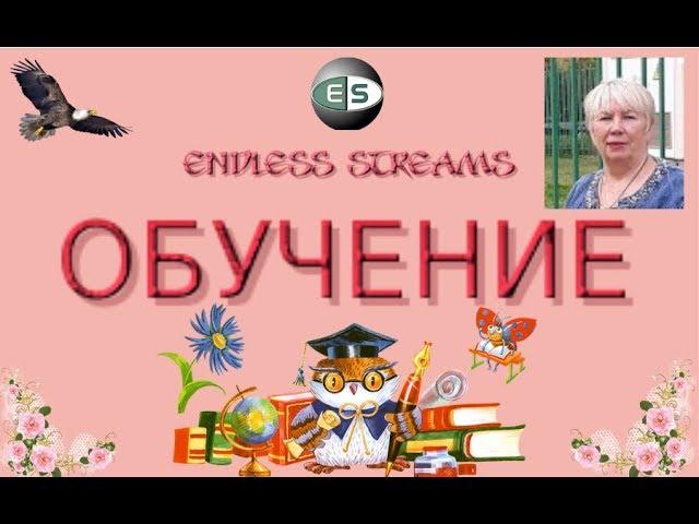 Социальная сеть ENDLESS STREAMS 2019 06 13 Вера Пчелинцева