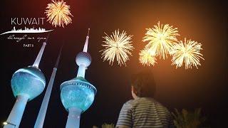 Kuwait   Through Our Eyes (part 2)   Qcptv.com وثائقي الكويت