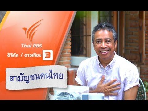 สามัญชนคนไทย : สุขภาพถ้วนหน้าของสามัญชน (30 ม.ค. 59)