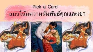 Pick a Card | แนวโน้วความสัมพันธ์คุณและเขาพร้อมบทสรุป
