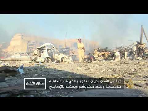 أهالي مقديشو يعيشون وقع الصدمة وآثار الانفجار الضخم  - نشر قبل 2 ساعة