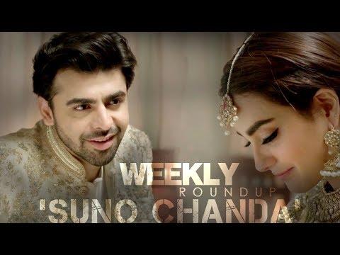 Suno Chanda  Weekly Roundup  HUM TV  Drama  Spotlight