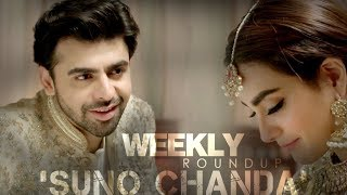 Suno Chanda | Weekly Roundup | HUM TV | Drama | Spotlight