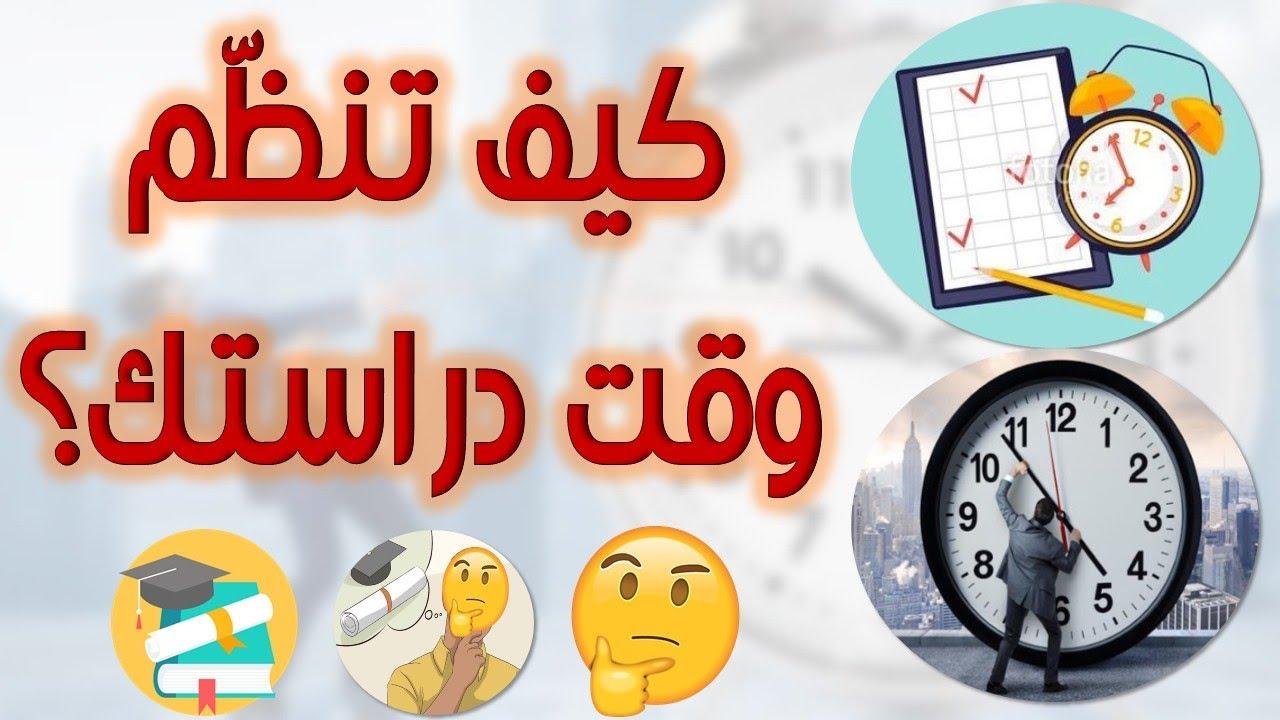 أفضل طريقة لتنظيم الوقت .. كيف تنظم وقت الدراسة؟ ( نصائح وأسرار ) - YouTube