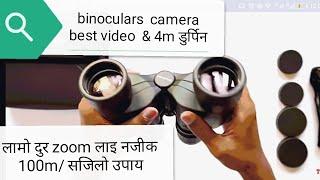 binoculars  camera best video sooting & 4m डुर्पिन कामेरा लामो लाई लजिक द्रुस्सय राम्रो देखिने app