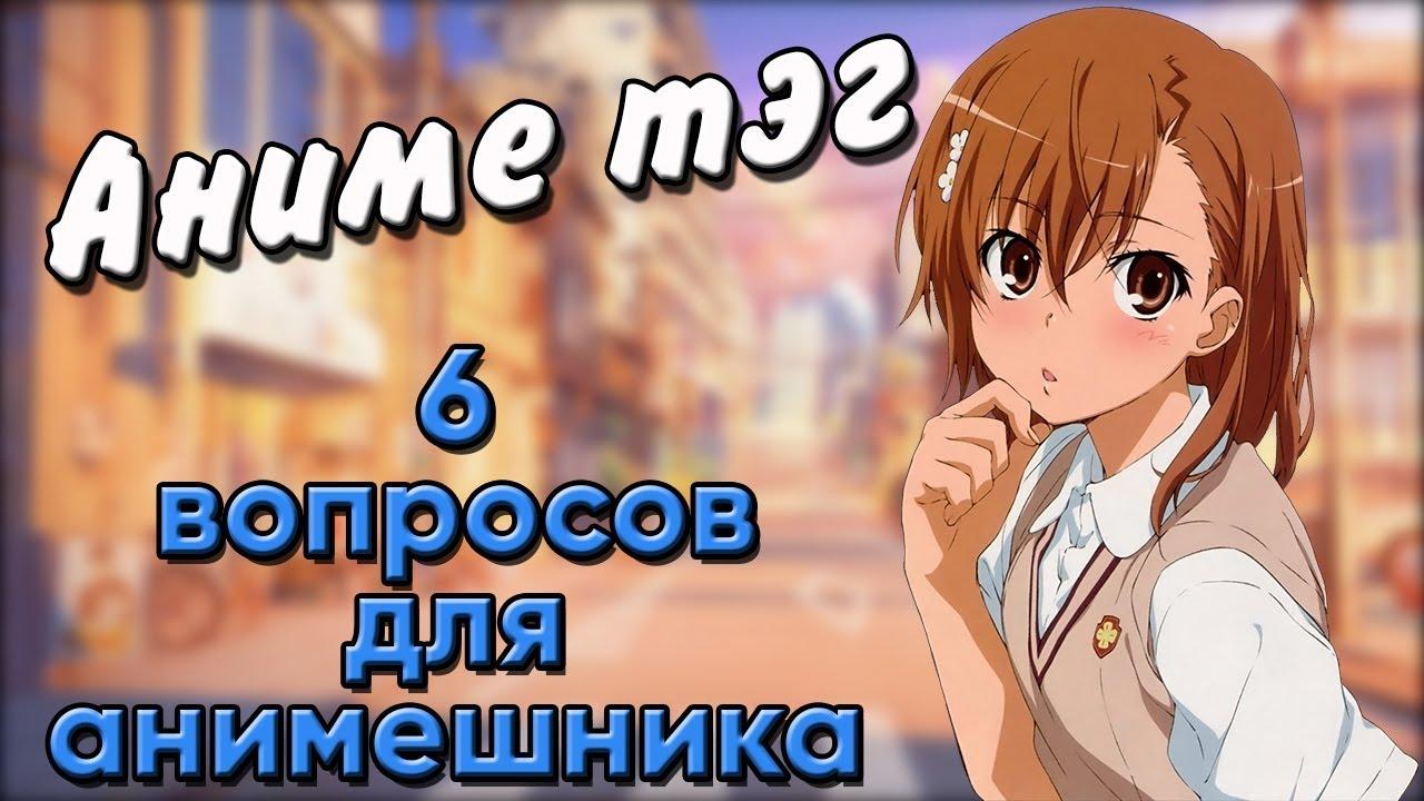аниме знакомства в россии