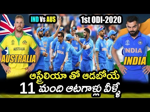 Team India Playing Eleven For Australia One Day Series|IND Vs AUS ODI Series 2020 Updates