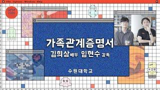 GFSF2020 임현수 감독 김희상 배우 GV 코멘터리