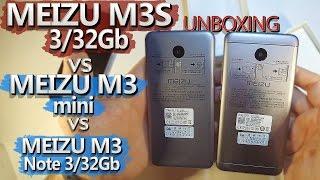 MEIZU M3S 3/32Gb. Розпакування-ПОРІВНЯННЯ vs. Meizu M3 Mini, M3 Note, Xiaomi Redmi 3 Pro