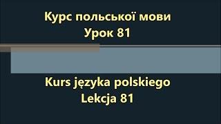 Польська мова. Урок 81 - Минулий час 1