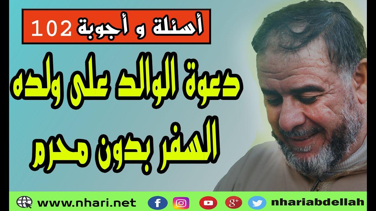 الشيخ عبد الله نهاري اسئلة واجوبة 102