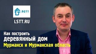 видео Дом из бруса Мурманск